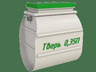 Тверь-0,35 П